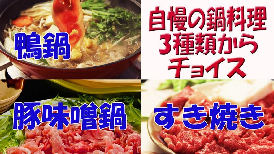 3種類の鍋チョイス