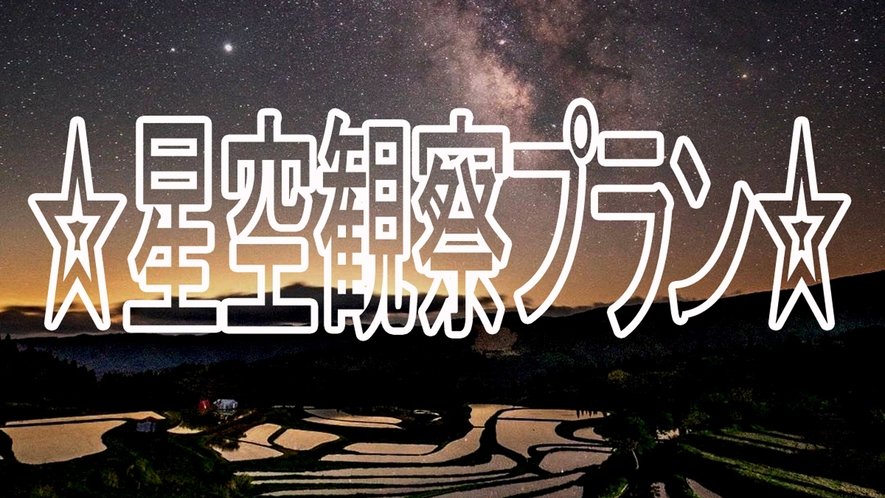 夏の星空観察をお楽しみください(画像はイメージです)