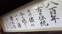 *【清水旅館の格言】