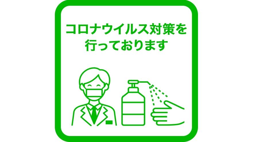 マスクの着用と消毒液を設置しています。