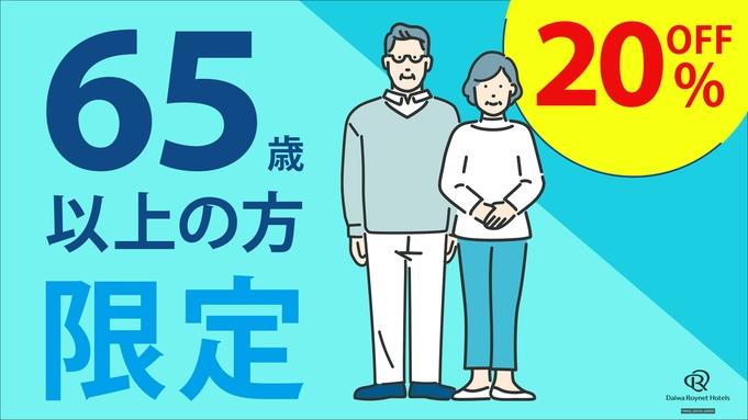 【65歳以上の方限定】20%OFFプラン ~朝食付~