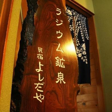【当館目玉】1日1組限定☆基本プランが1650円引き!『当館自慢のお料理とラジウム泉をお試し下さい』