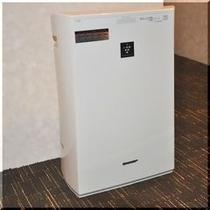 【全室共通】空気清浄器