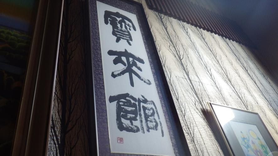 *【館内様子】当館の名前や絵画を額装しています。