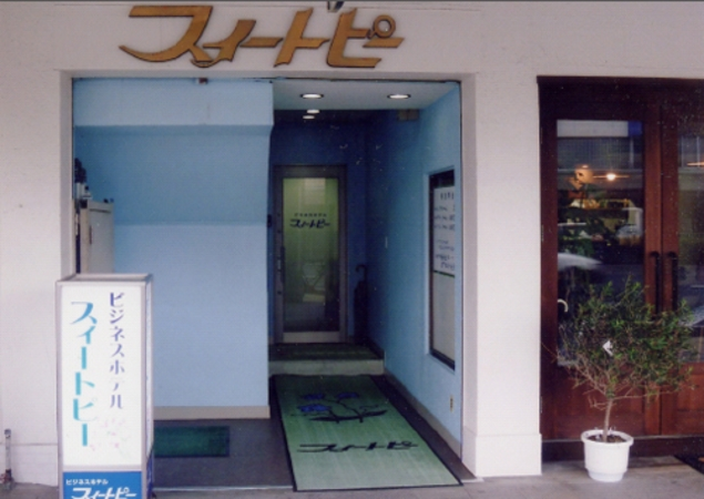 ビジネスホテル スイートピー