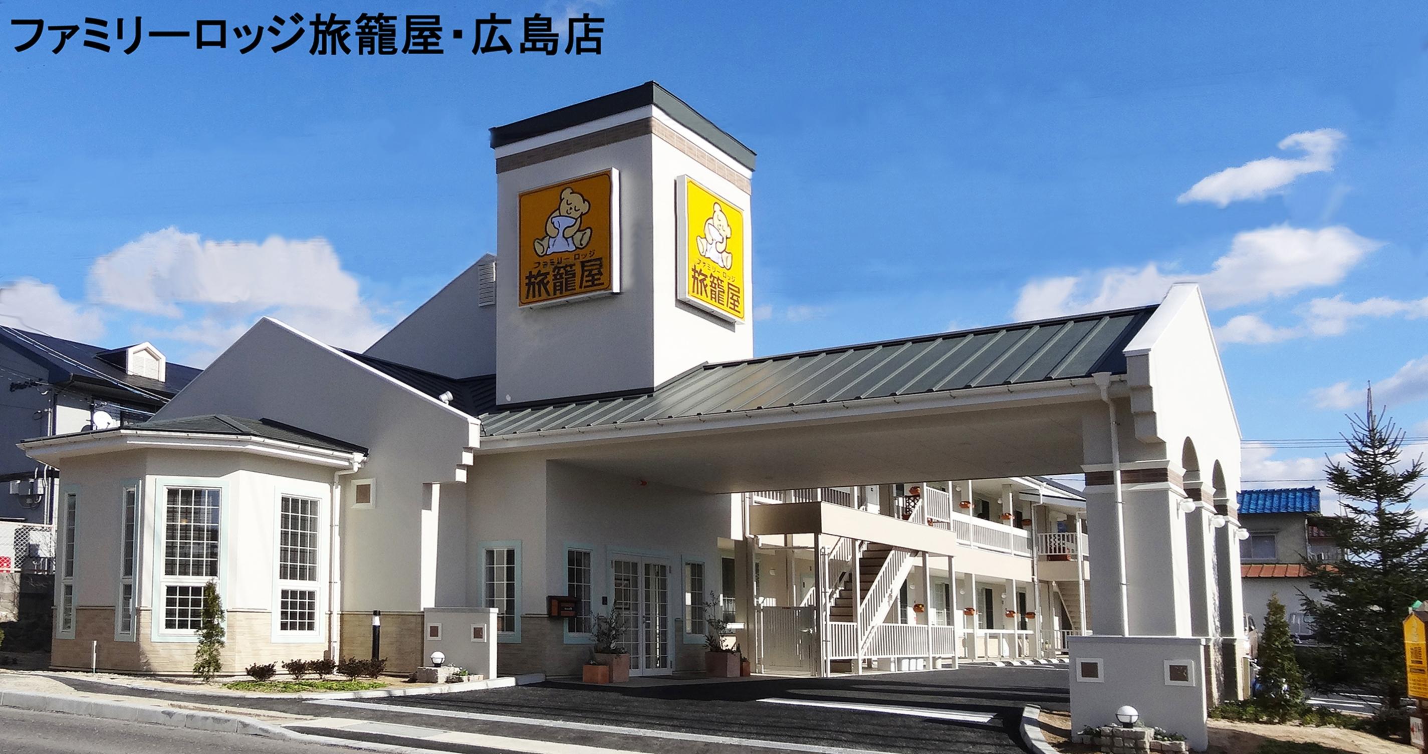 屋 旅籠 【公式サイト】Gotoトラベル対象施設 山中湖の旅籠