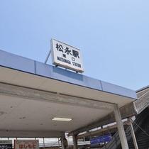 松永駅南口から徒歩1分!