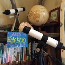 【ミニ望遠鏡】いつでも貸出しいたしております☆