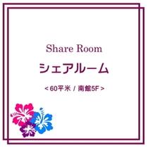 ◆シェアルーム(60平米)