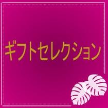 ◇ギフトセレクション