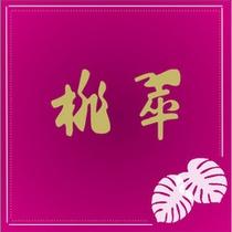 ◇中国料理 桃翠