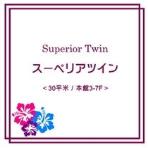 ◆スーペリアツイン(30平米)