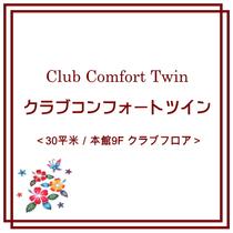 ◆クラブコンフォートツイン(30平米)