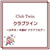 ◆クラブツイン(25平米)