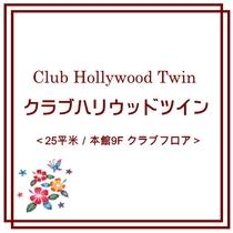◆クラブハリウッドツイン(25平米)