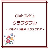 ◆クラブダブル(25平米)