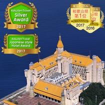 楽天トラベルシルバーアワード2017&日本の宿アワード2017受賞!
