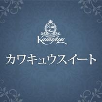 【カワキュウスイート】(90㎡)