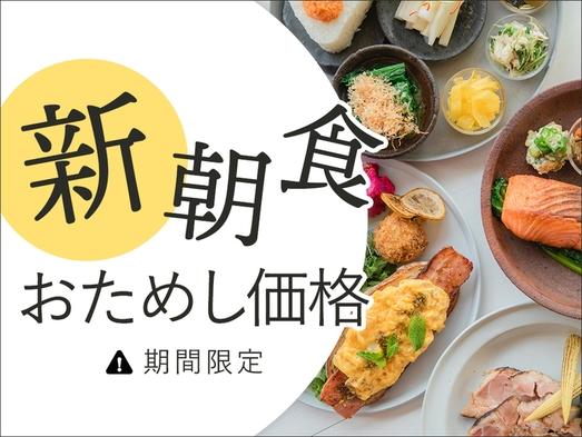 【朝食あり】【室数・期間限定】★レストランオープン記念プラン★
