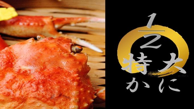 ≪2名に1杯付き≫★特番かに(1kg以上)★半分にしても驚愕の500g!?日本海の美味の奇跡