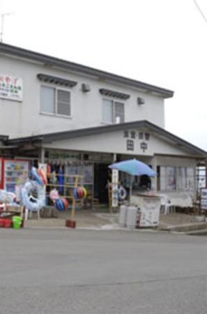民宿 田中 <青森県>