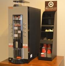 ホテルでは挽きたてのコーヒーが毎日無料!