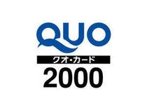 QUOカード2000円分付きプラン♪出張のベストパートナー♪