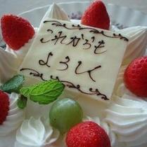 【メモリアル】大切な記念日やお誕生日はもちろん、何気ない日でも想いをケーキにのせて伝えませんか♪