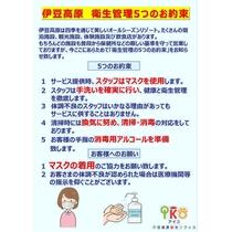 伊豆高原衛生管理5つの約束