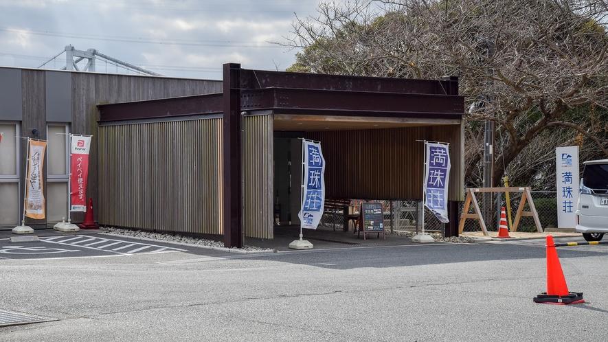 *【外観】ようこそ!下関市満珠荘へ!