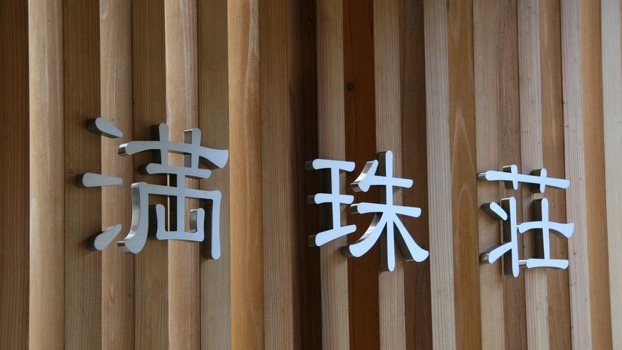 【外観】ようこそ!『下関市満珠荘』へ!