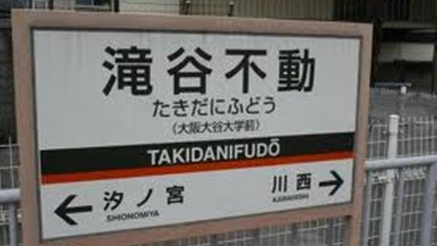 *近鉄長野線滝谷不動駅下車、当館まで徒歩5分♪