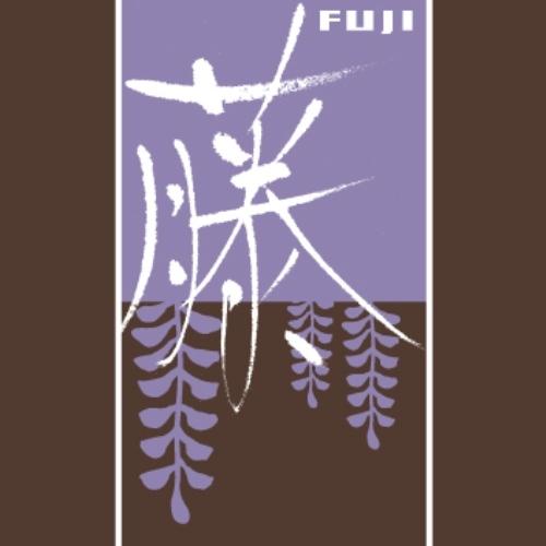 藤 FUJI