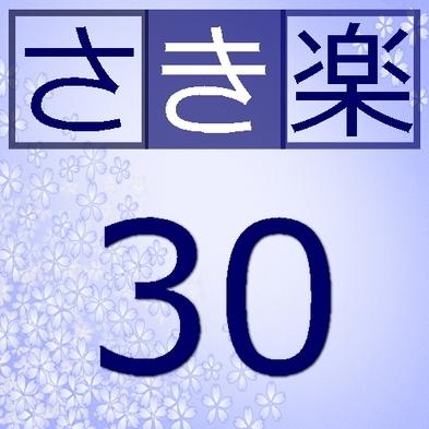 【さき楽30】30日前迄のご予約でお一人様2,000円割引〜早めの計画でお得にお出かけ〜