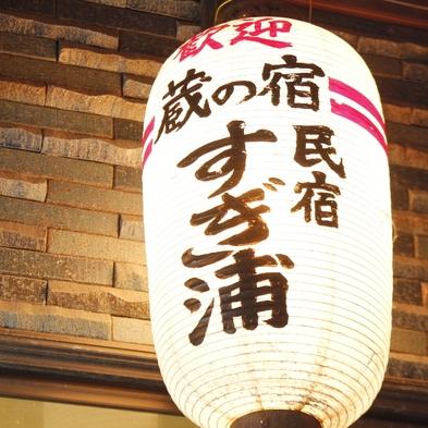 ★【素泊り・平日限定】日間賀島がこの値段!!自由に楽しむあなたの旅♪
