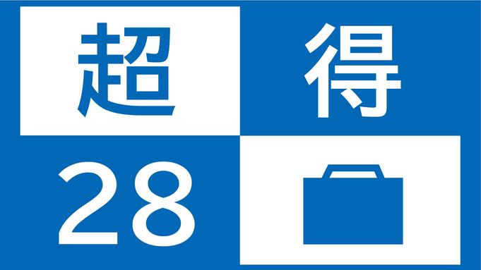 【早割28】28日前までのご予約がおトク!(朝食付)【さき楽】