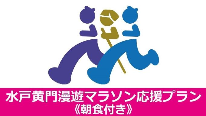 【交通規制】10/31(日)開催の「水戸黄門漫遊マラソン」前日限定プランです!(朝食付)