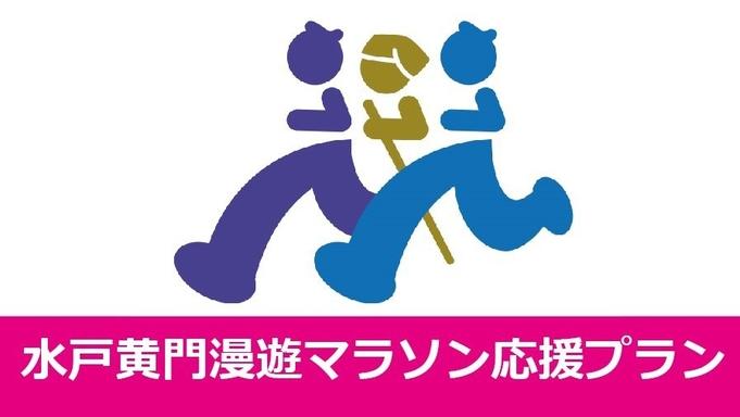 【交通規制】10/31(日)開催の「水戸黄門漫遊マラソン」前日限定プランです!(素泊まり)