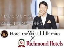 ホテルザウエストヒルズ meets リッチモンドホテルズ