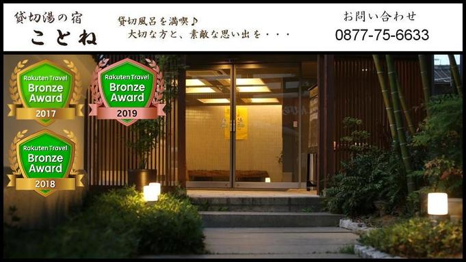 <新かがわ割も対応!>6つの貸切風呂無料 『特選海老付うまいもん三昧+香川県産牛のステーキ♪』