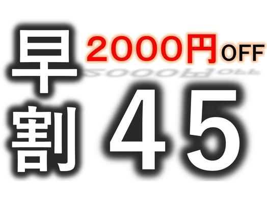 今のうちがオトク★【早割45】2000円OFF!『特選海老付うまいもん三昧+香川県産牛のステーキ♪』