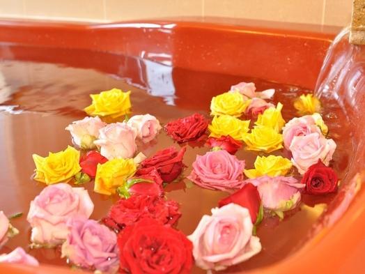 癒しのデリシャスプラン ☆極上のフレンチとバラ風呂で贅沢な癒し!☆