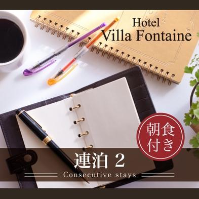 【連泊プラン】2泊以上のご予約で《5%OFF》神戸でのビジネス・観光滞在の拠点に=人気駅弁朝食=