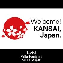 Welcome!KANSAI,Japan【ウェルカム・関西・ジャパンキャンペーン】