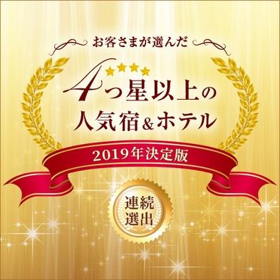 【楽天トラベルセール】☆☆☆☆4つ星獲得♪大浴場あり! 素泊まりプラン