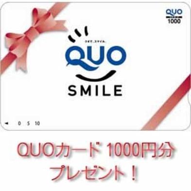 【クオカード1000円分付】 得々ビジネスプラン!!◆