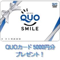 クオ5000