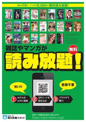 ホテルのWi-Fiに繋いでマンガ・雑誌読み放題!