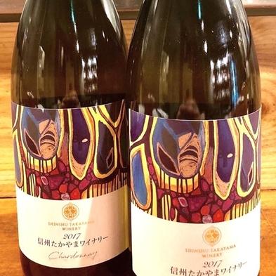 【希少価値の高いワインを堪能!】金賞受賞の高山村シャルドネ付。信州サーモンも満喫頂けます♪