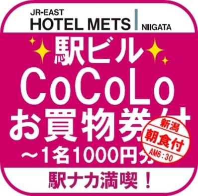 【朝食付】駅ナカ満喫♪CoCoLoお買物券(1泊1名1,000円)つきプラン